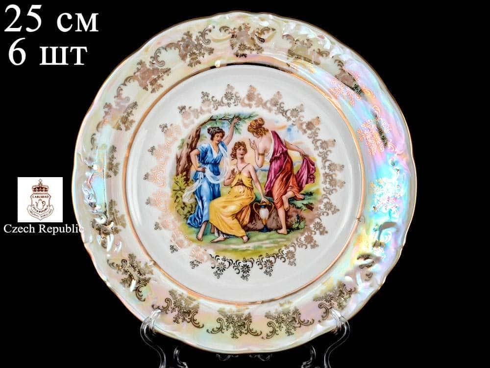 Фредерика Мадонна Перламутр Набор фарфоровых тарелок Carlsbad 25 см