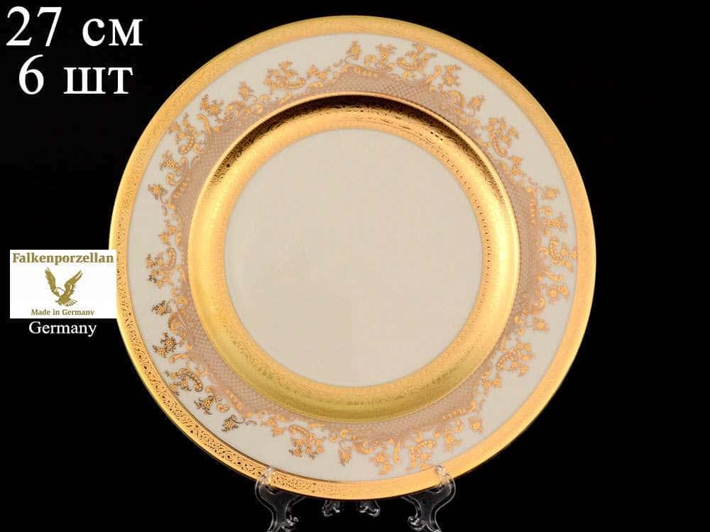 Crem Gold 9320 Набор тарелок Falkenporzellan 27 см