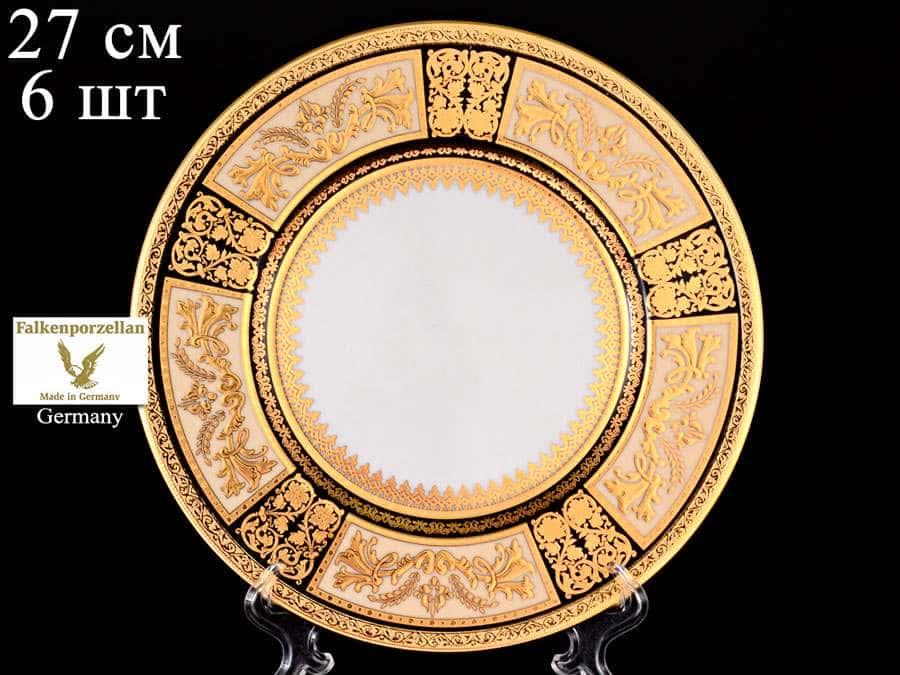 Diadem Black Creme Gold Набор тарелок Falkenporzellan 27 см