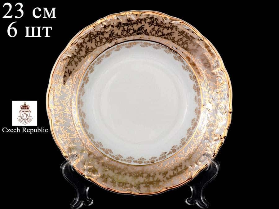 Фредерика Лист Бежевый Набор глубоких тарелок Carlsbad 23 см