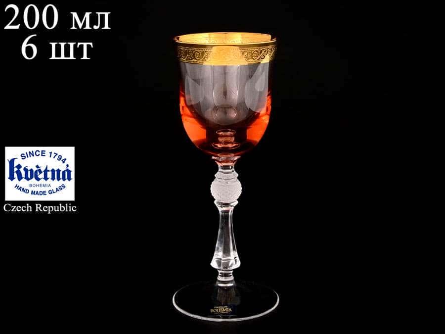 Джесси Кристалайт цветной Набор бокалов для вина Kvetna 200 мл