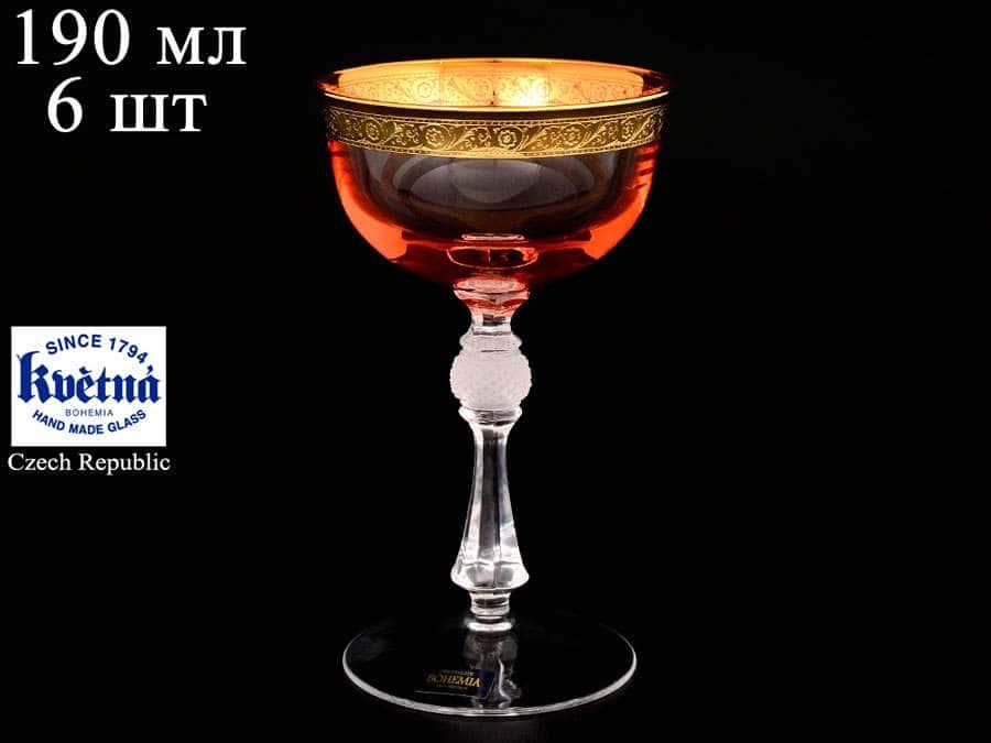 Джесси Кристалайт цветной Набор креманок Kvetna 190 мл
