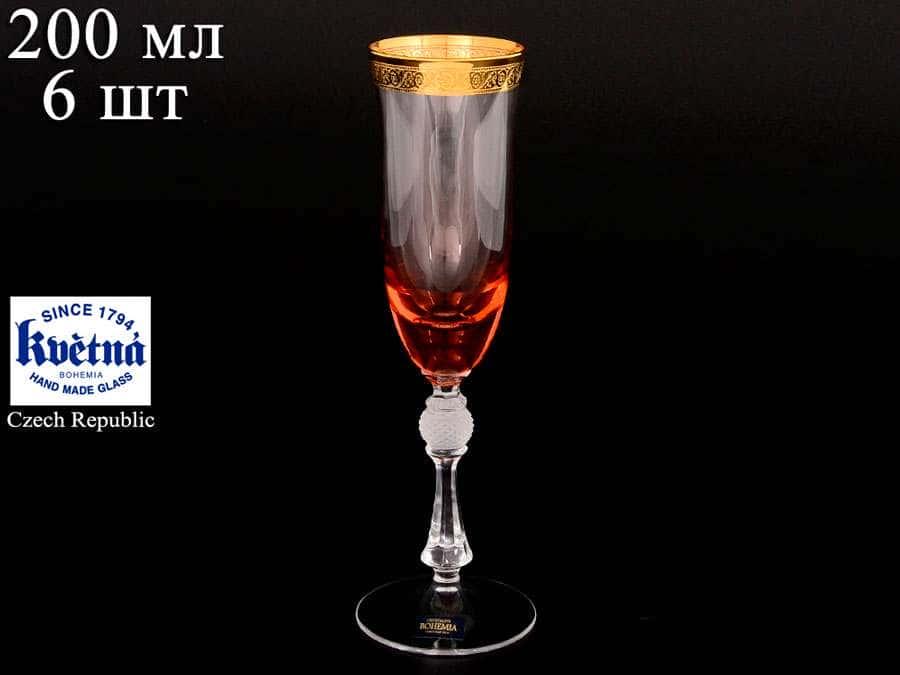 Джесси Кристалайт цветной Набор фужеров для шампанского Kvetna 200 мл