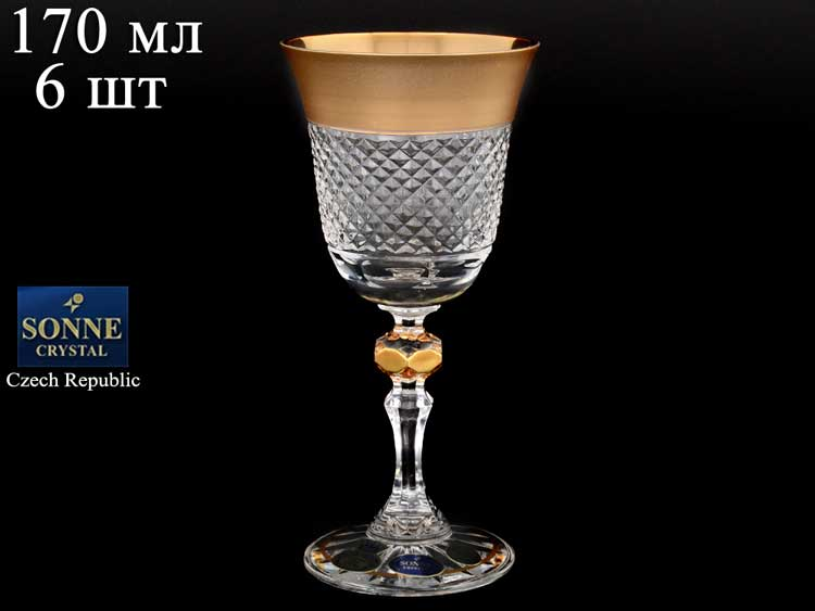 Фелиция матовая Набор бокалов для вина 170 мл Sonne Crystal Золото (6 шт)