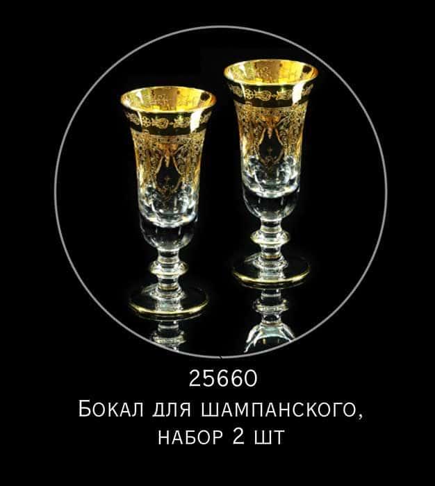 DINASTIA Бокал для шампанского, набор 2 шт, хрусталь/декор золото 24К