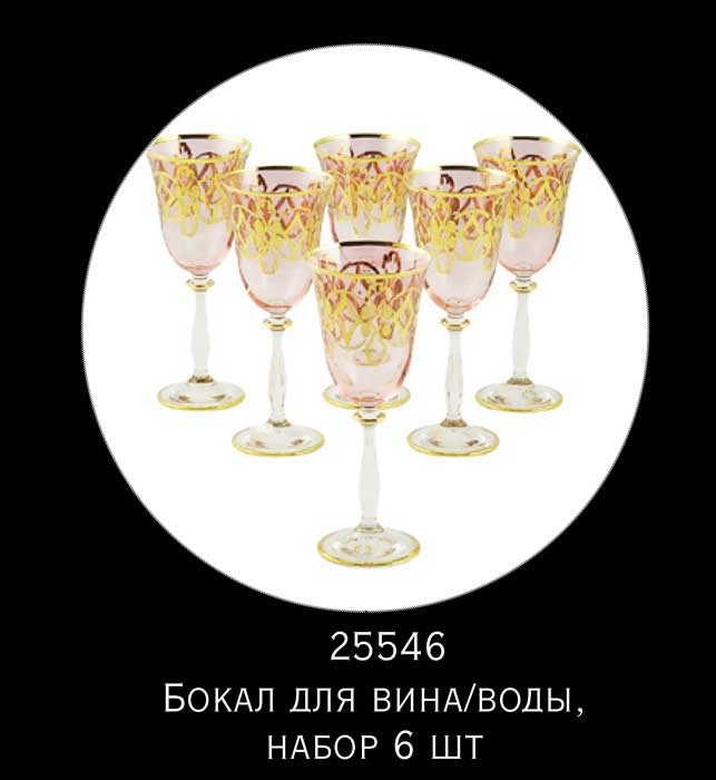 VENEZIA Бокал для вина/воды, набор 6 шт, хрусталь розовый/декор золото 24К