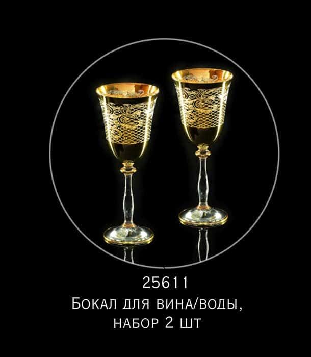 VITTORIA Бокал для вина/воды, набор 2 шт, хрусталь/декор золото 24К
