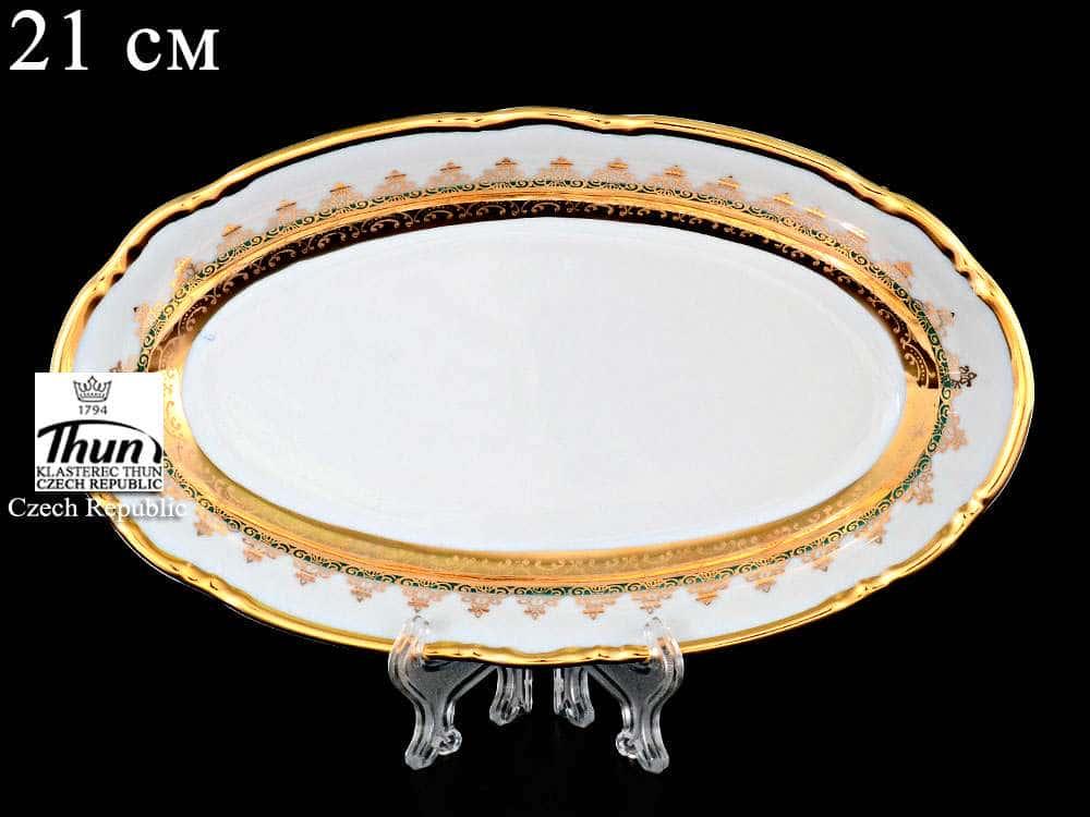 Блюдо овальное 21 см Констанция Изумруд Золотой орнамент