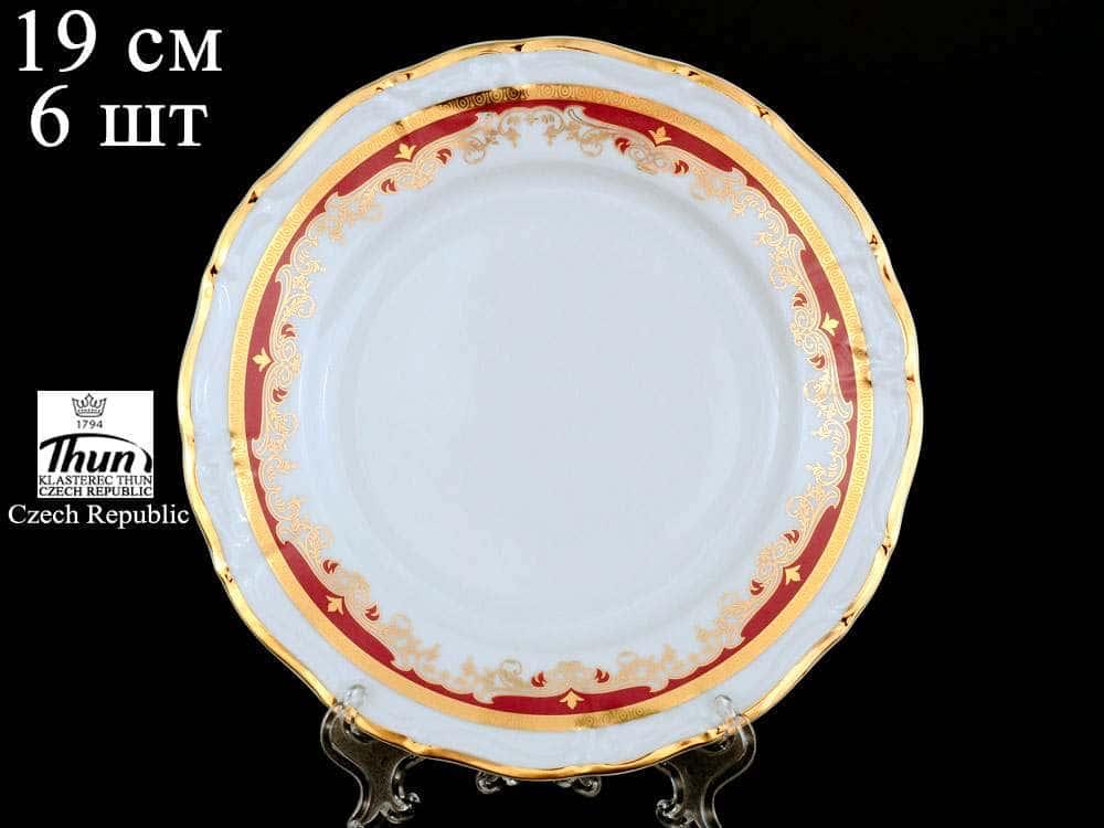 Мария Луиза Красная лилия Набор тарелок Thun 19 см