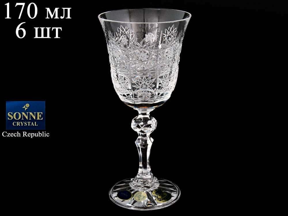 Набор бокалов для вина 170 мл Sonne Crystal