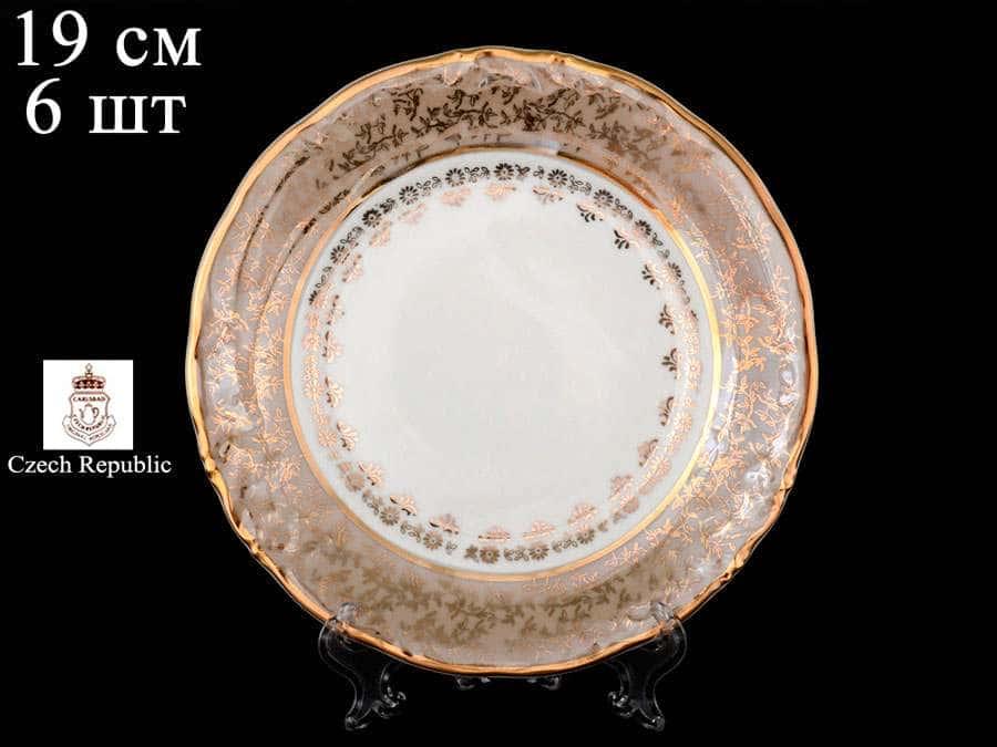 Фредерика Лист Бежевый Набор тарелок Carlsbad 19 см