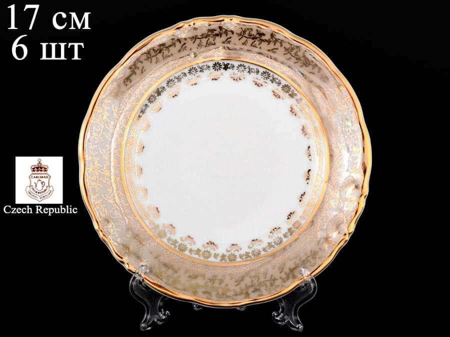 Фредерика Лист Бежевый Набор тарелок Carlsbad 17 см