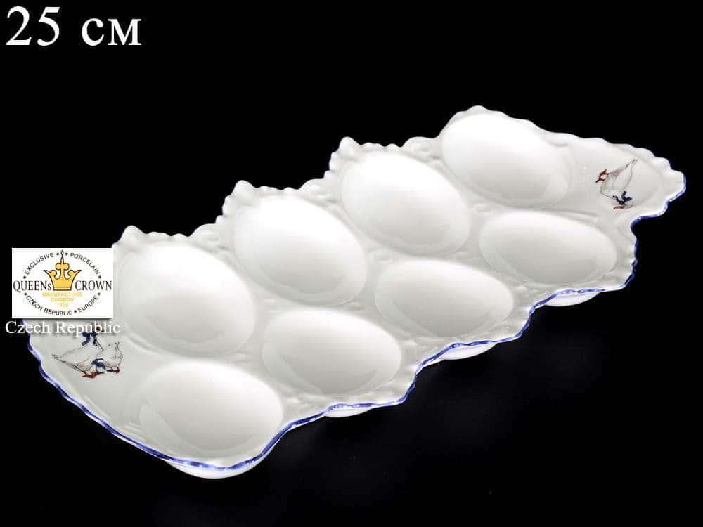 Гуси Корона Поднос для яиц QC 25 см