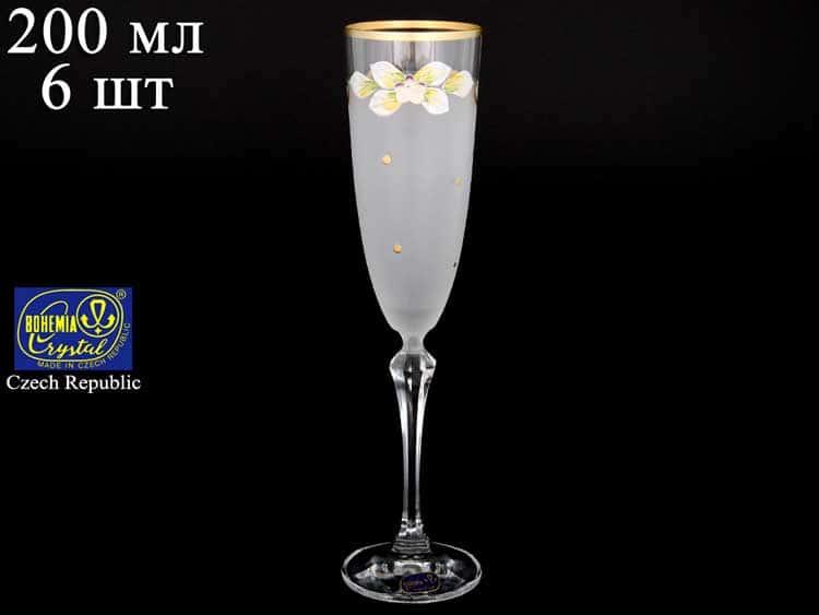 EXCLUSIVE V0021 Набор белых матовых фужеров для шампанского Bohemia Crystal 200 мл (6 шт)