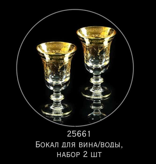 DINASTIA Бокал для вина/воды, набор 2 шт, хрусталь/декор золото 24К
