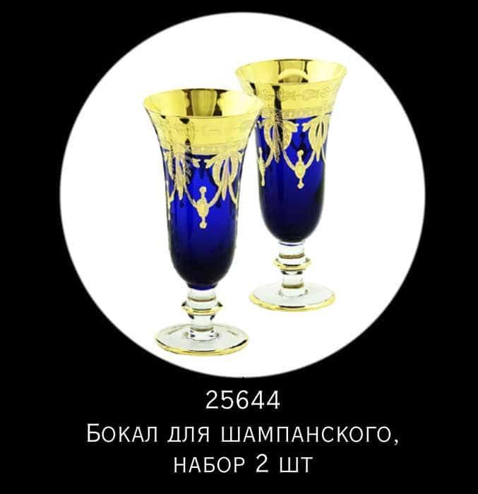 DINASTIA BLU Бокал для шампанского, набор 2 шт, хрусталь синий/декор золото 24К