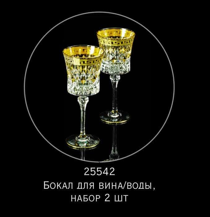 IMPERIA Бокал для вина/воды, набор 2 шт, хрусталь/декор золото 24К